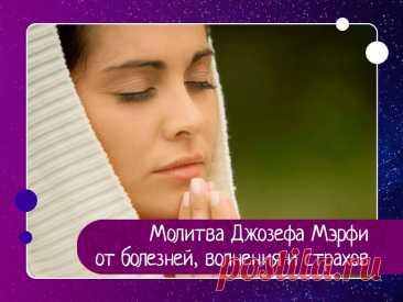 Mолитва джозефа мэрфи от болезней, волнения и страхов