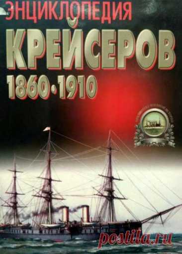 Энциклопедия крейсеров 1910-2005. Ненахов Ю.Ю. (2007)