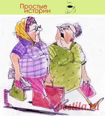 – Пригласите еще одного кассира, – шумели в магазине две бабули. – Мы не можем больше ждать. Мы опаздываем.  От их шума очередь быстрее не двигалась. Второй кассир не появлялся. Бабушки продолжали негодовать.