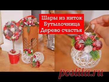 Зимние работы в подарок  / DIY TSVORIC