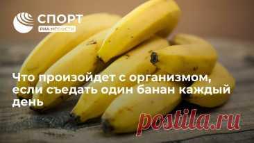 Что произойдет с организмом, если съедать один банан каждый день Врач-диетолог и доктор медицинских наук Синтия Сасс рассказала популярному ЗОЖ-порталу Health, почему в рационе обязательно должен присутствовать банан. Спорт РИА Новости, 07.04.2021