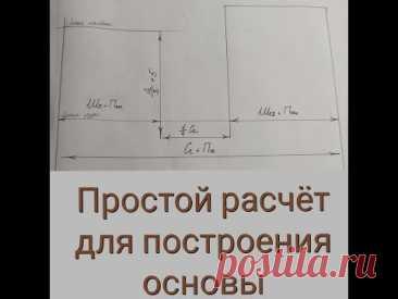 Построение основы простой расчет.