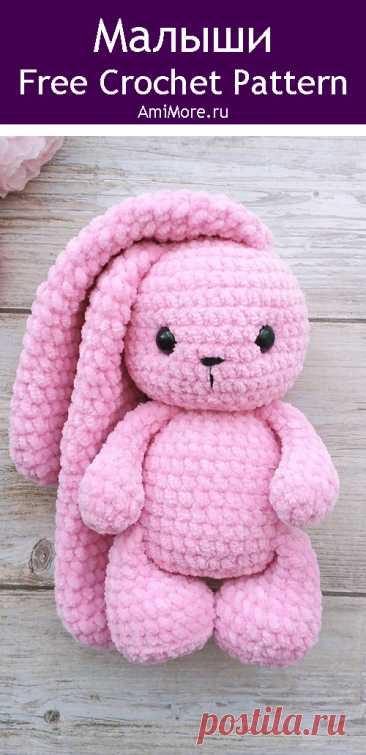 PDF Малыши крючком. FREE crochet pattern; Аmigurumi animal patterns. Амигуруми схемы и описания на русском. Вязаные игрушки и поделки своими руками #amimore - медведь, плюшевый медвежонок, мишка, заяц, зайка из плюшевой пряжи, зайчик, зайчонок.