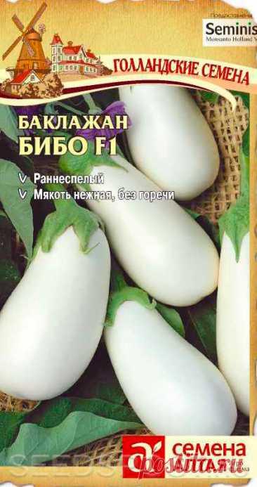 Баклажан Бибо F1, 10 шт. Seminis Голландские Семена, купить в интернет магазине Seedspost.ru