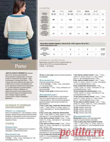 Кардиган Porto от Sandra Nesbitt Длинный кардиган декорирован полосами мозаичного узора