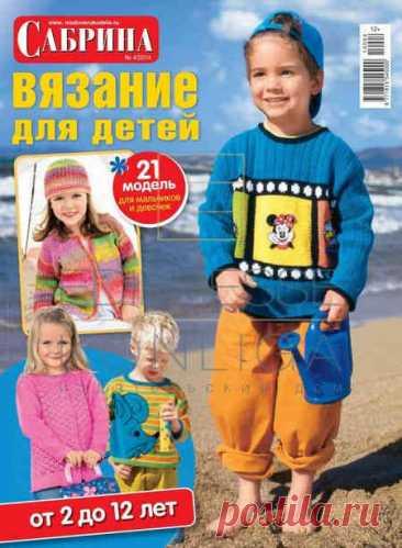 Журнал Сабрина вязание для детей 4 2014