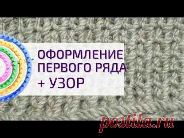 Оформление манжетов при вязании на луме + узор лицевыми петлями