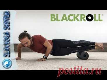 Миофасциальный релиз (МФР) ✅ Упражнения для ног на ⚫ BLACKROLL (массажные роллы и мячи) ⭐ SLAVYOGA