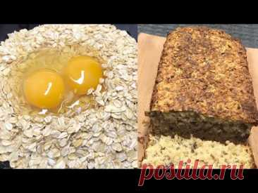 Рецепт овсяного хлеба для похудения! НЕТ МУКИ, МАСЛА, ЗАМЕШИВАНИЯ!