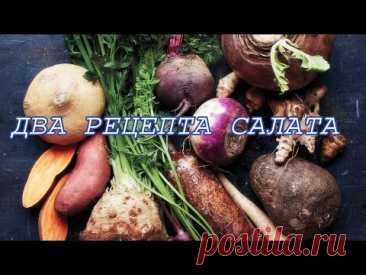 ДВА РЕЦЕПТА САЛАТА . Салат из свеклы и салат из капусты кольраби