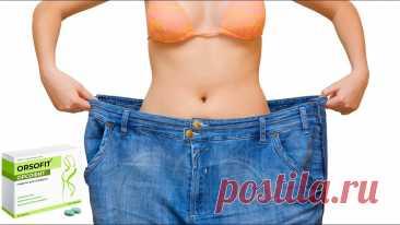Orsofit мнения  Проникая сквозь клеточную мембрану, он способствует преобразованию жира в энергию. В результате в теле сокращается процент жировой массы, появляется больше сил, пропадает дневная сонливость.  | кардиган спицами для полных женщин