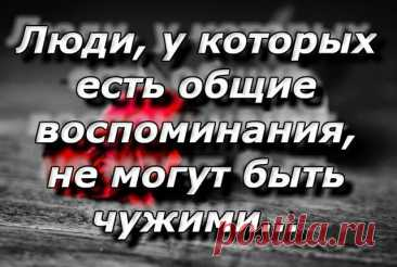 #Задумайся