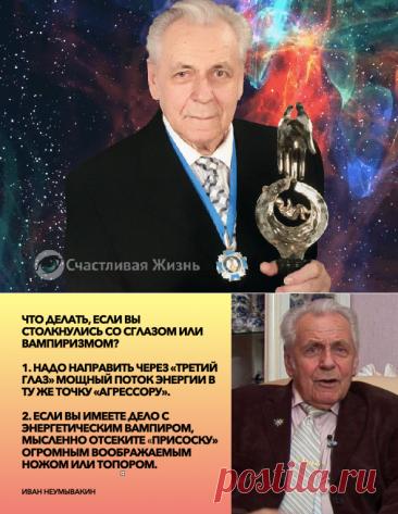 Доктор Иван Неумывакин: существует ли сглаз и как от него защититься | Счастливая Жизнь | Яндекс Дзен