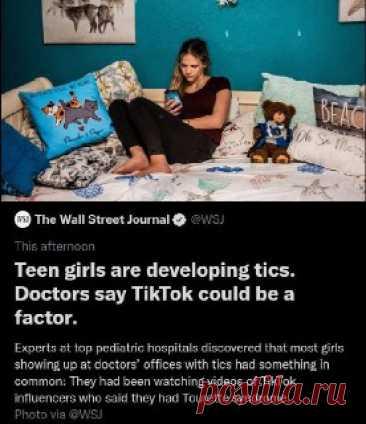 СРАЧ 🐀 Врачи заявляют, что TikTok может вызывать у девочек-подростков нервные тики  С самого начала пандемии девочки-подростки по всему миру приходили к врачам с симптомами нервных тиков. Поначалу врачи были озадачены, так как девочки с тиками встречаются редко, а таких подростков внезапно появилось слишком много. После нескольких месяцев изучения пациентов и консультаций друг с другом эксперты ведущих педиатрических больниц США, Канады, Австралии и Великобритании обнаруж...
