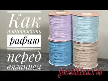 Как подготовить рафию для вязания 😉/JiJi вязание