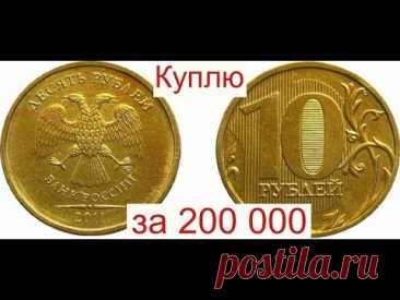Куплю монету 10 рублей за 200 000/Деньги сразу на карту