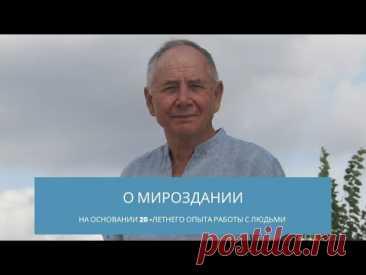 О мироздании. С. Лосев делится своим 20-летним опытом на  Марафоне Мира и Благодарности