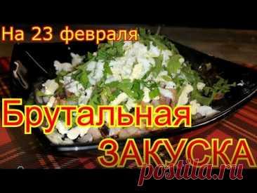 Брутальная закуска к 23 февраля, которая обязательно должна быть на столе в этот день у всех мужчин