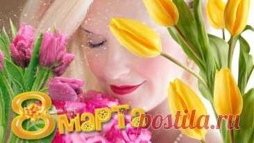 ОБАЛДЕННАЯ КРАСИВАЯ ПЕСНЯ НА 8 МАРТА! супер поздравление 8 марта!