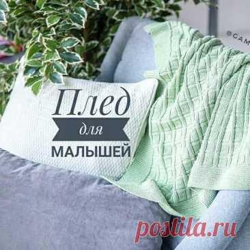 Нежный детский плед спицами Пряжа: Alpina Baby Super Soft.50% хлопок, 50% бамбук, 150м/50г. Это идеальная нитка для детских вещичек: гигроскопичная, гипоаллергенная, несминаемая и очень мягкая. цвет 07, светло-зелëный. Спицы: круговые GAMMA, диаметром 3.0 мм, 100 см.