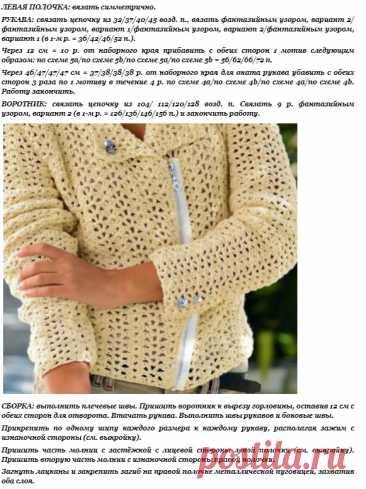 Стильная куртка косуха связанная крючком