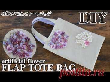 сумка-тоут с клапаном из искусственных цветов / своими руками / пошиву