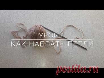 Основы вязания спицами | Счастливая Улитка | Яндекс Дзен
