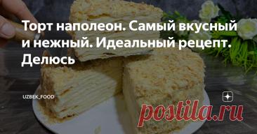 Торт наполеон. Самый вкусный и нежный. Идеальный рецепт. Делюсь