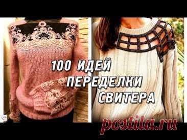 Модные DIY идеи переделки свитера, реинкарнация вязаных вещей! Не выбрасывайте старые свитера!