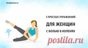 5 простых упражнений для женщин с болью в коленях 5 простых упражнений для женщин с болью в коленях.Хотя по телевизору можно часто слышать о разрывах связок и особенно крестообразных, которые
