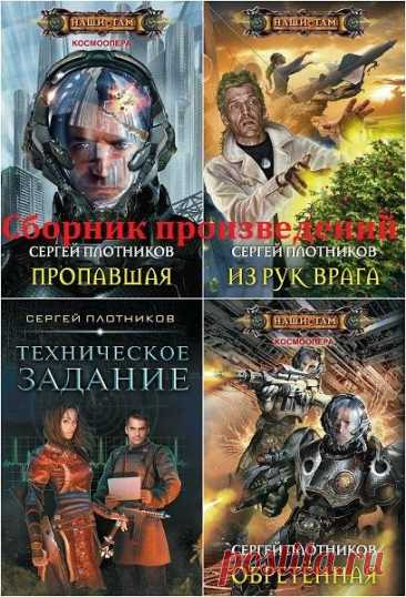 Сергей Плотников. Сборник из 36 книг (2014-2019)