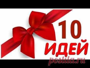 10 ИДЕЙ поделок и подарков СВОИМИ РУКАМИ. ЛЕГКО, ПРОСТО, БЫСТРО и ОРИГИНАЛЬНО.