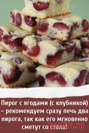 Пирог с ягодами (с клубникой) – рекомендуем сразу печь два пирога, так как его мгновенно сметут со стола!