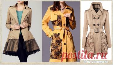 Переделка: готовим к весне свой плащ или легкое пальто - 14 новых идей и около 50 примеров | МНЕ ИНТЕРЕСНО | Яндекс Дзен