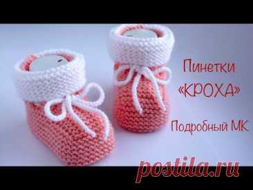 "Пинетки «Кроха» спицами. Подробный МК. Booties ""Baby"" knitting needles. Detailed MK."