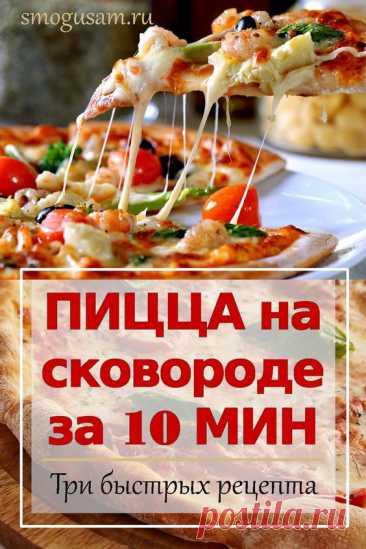 Как приготовить пиццу на сковороде за 10 минут? Три быстрых рецепта. Обалденный рецепт пиццы для ленивых!