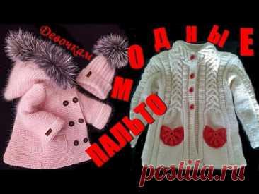 Детское пальто спицами/Пальто спицами\Пальто для девочки\Вaby coat knitting/Вязаное детское пальто