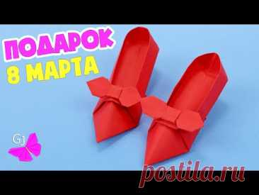 Туфли из бумаги. поделка на 8 марта своими руками. Оригами туфли- мини подарок для мамы, сестры или любимой девчонки.