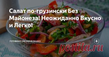 Салат по-грузински Без Майонеза! Неожиданно Вкусно и Легко! Такой салат с мясом по-грузински станет украшением стола! Он очень вкусный, сочный и ароматный. Сочетание овощей, мяса и заправки без майонеза на мой взгляд в нем идеальное. Такой салат по-грузински можно готовить на ужин для всей семьи, а можно и на праздничный стол подать. Готовится этот салат несложно и довольно быстро. Единственное условие — ему нужно дать настояться несколько часов, чтобы все вкусы и ароматы ...