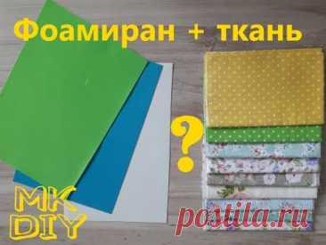 Фоамиран+ткань, что получится? Материал для бантика или Солохи /Foamiran + cloth what happens?