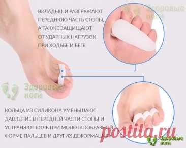 Купить силиконовый вкладыш под пальцы стоп с 3 фиксирующими кольцами для разделения пальцев