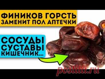 Вот зачем замачивать финики! Поразительный эффект на кишечник, суставы, иммунитет...
