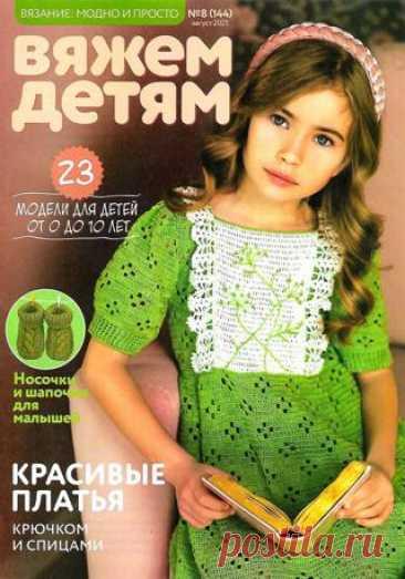 Вязание модно и просто Вяжем детям №8 (август/2021) читать онлайн - Журналы всем