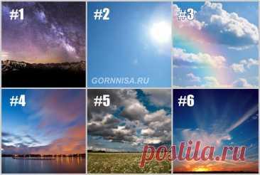 Тест - Посмотрите в небо - там ответы на все Ваши вопросы