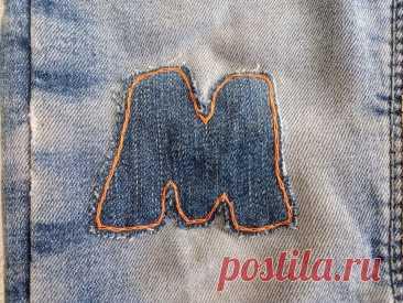 Буквы-заплатки на джинсы: мастер-класс | ЭкоЖизнь в стиле Zero Waste | Яндекс Дзен