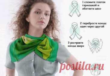 Стильным и модным! Оригинальные идеи, как умело завязывать шарф или платок. Ипочему многие недооценивают значимость обычных аксессуаров? Вот, кпримеру, красиво завязывать шарф или...