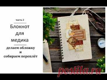Обложка блокнота своими руками / Скрапбукинг мастер-класс. - YouTube