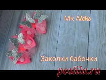Пархающие бабочки Mk Aleks канзаши
