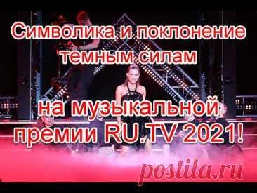 Символика и поклонение темным силам на музыкальной премии RU.TV 2021 #rutv #премиярутв2021