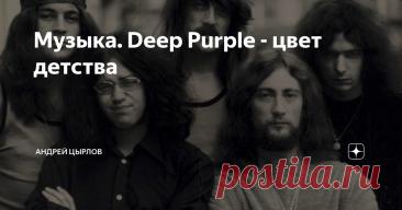 Музыка. Deep Purple - цвет детства Недавно об Араксе пост делал, вспоминая между делом Deep Purple, и такая ностальгия резанула, что потом всю ночь музыку слушал вместе с соседями; им тоже не спалось — они солировали ударными на батарее... Deep Purple — британская рок-группа, образованная в феврале 1968 года в Хартфорде, Англия, и считающаяся одной из самых заметных и влиятельных в хард-роке 1970-х годов. Музыкальные критики